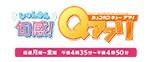 琉球朝日放送「旬感!Qアプリ」内コーナー「旬感アジア」
